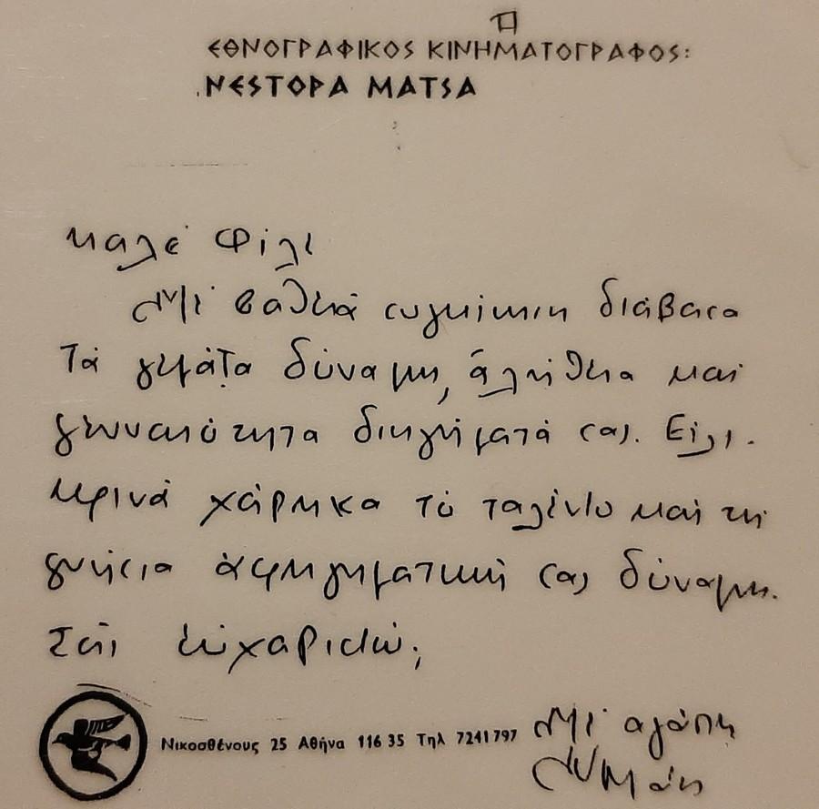 Επιστολή Νέστορα Μάτσα (Εθνογραφικός κινηματογράφος)