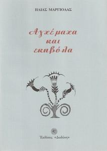 Εξώφυλλο του βιβλίου: Αγχέμαχα και εκηβόλα