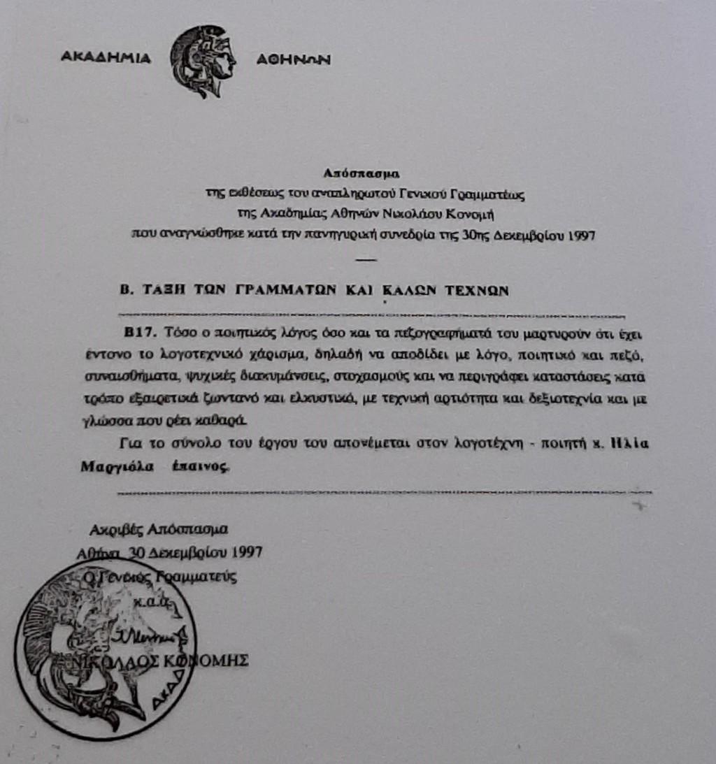Έπαινος τάξης γραμμάτων και καλών τεχνών Ακαδημίας Αθηνών