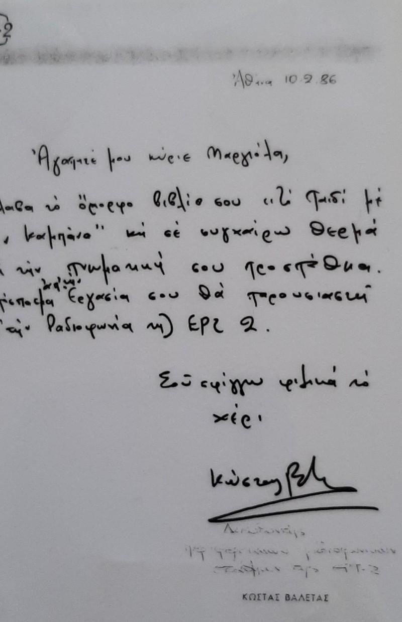 Επιστολή Κώστα Βαλέτα (ΕΡΤ2)