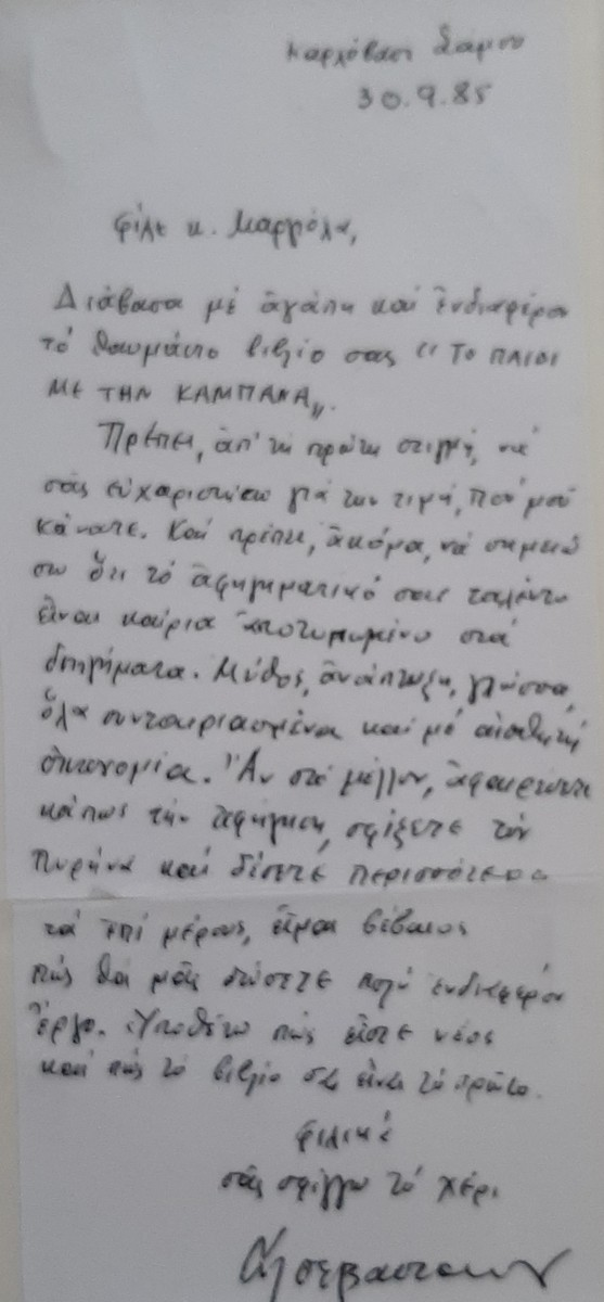 Επιστολή Αλέξη Σεβαστάκη