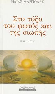 Εξώφυλλο του βιβλίου: Στο τόξο του φωτός και της σιωπής