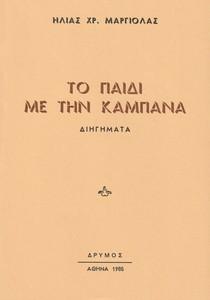 Εξώφυλλο του βιβλίου: Το παιδί με την καμπάνα