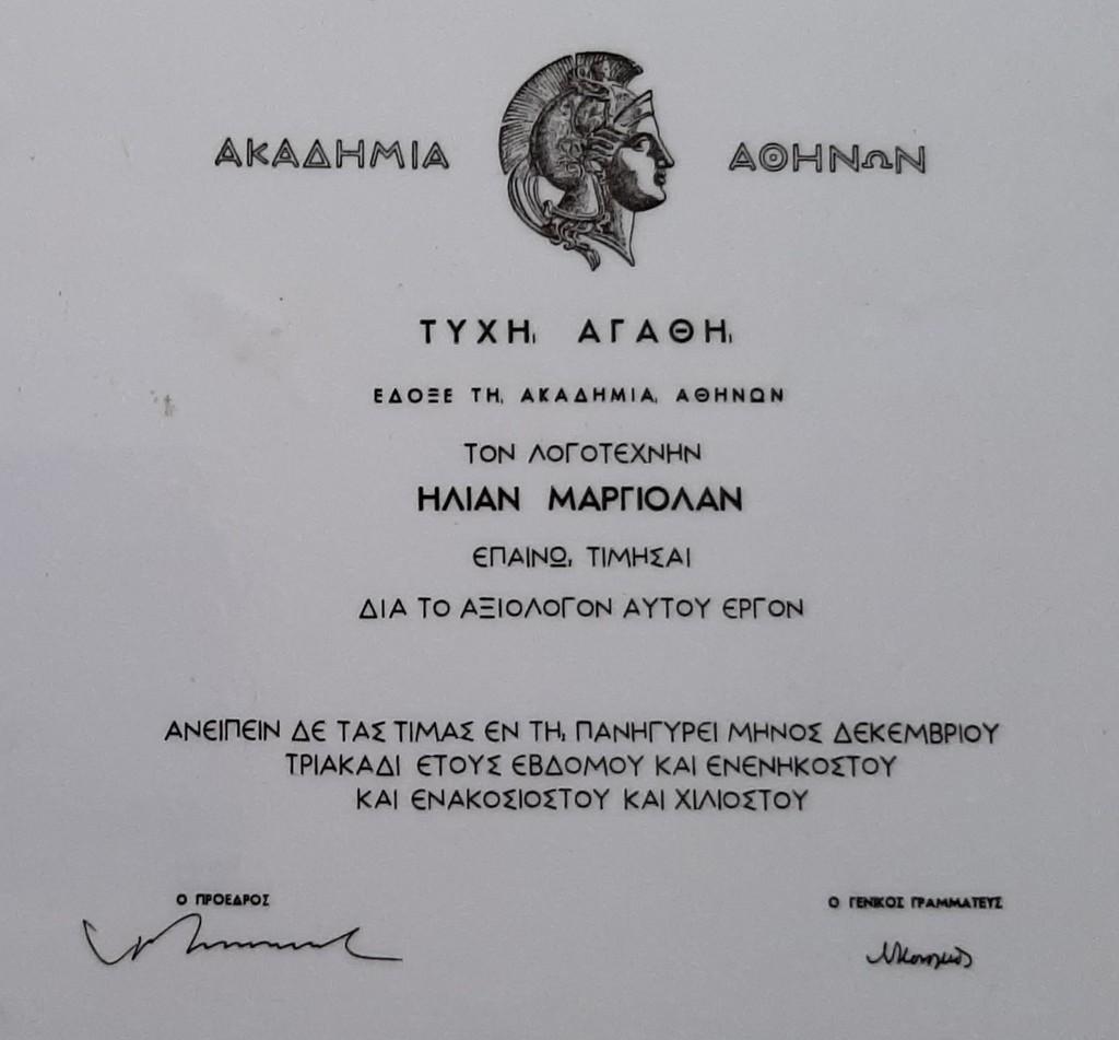 Έπαινος Ακαδημίας Αθηνών